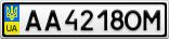 Номерной знак - AA4218OM