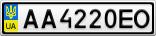 Номерной знак - AA4220EO