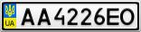 Номерной знак - AA4226EO