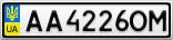 Номерной знак - AA4226OM