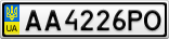Номерной знак - AA4226PO