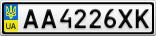 Номерной знак - AA4226XK