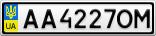 Номерной знак - AA4227OM
