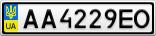 Номерной знак - AA4229EO