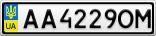 Номерной знак - AA4229OM