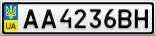 Номерной знак - AA4236BH