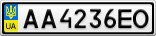 Номерной знак - AA4236EO