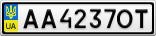 Номерной знак - AA4237OT