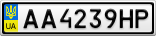 Номерной знак - AA4239HP