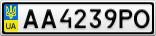 Номерной знак - AA4239PO