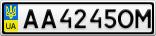 Номерной знак - AA4245OM
