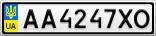 Номерной знак - AA4247XO