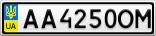 Номерной знак - AA4250OM