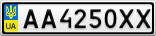 Номерной знак - AA4250XX