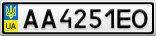 Номерной знак - AA4251EO