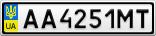 Номерной знак - AA4251MT