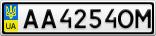 Номерной знак - AA4254OM