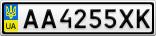 Номерной знак - AA4255XK