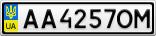 Номерной знак - AA4257OM