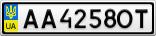 Номерной знак - AA4258OT