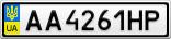 Номерной знак - AA4261HP