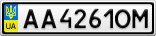 Номерной знак - AA4261OM