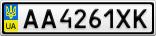 Номерной знак - AA4261XK