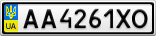 Номерной знак - AA4261XO