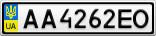 Номерной знак - AA4262EO