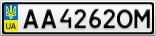Номерной знак - AA4262OM