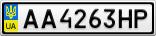 Номерной знак - AA4263HP