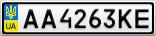 Номерной знак - AA4263KE
