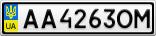 Номерной знак - AA4263OM