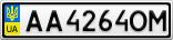 Номерной знак - AA4264OM