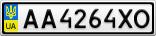 Номерной знак - AA4264XO