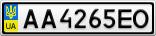 Номерной знак - AA4265EO