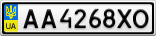 Номерной знак - AA4268XO