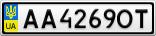 Номерной знак - AA4269OT