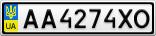 Номерной знак - AA4274XO