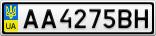 Номерной знак - AA4275BH