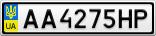 Номерной знак - AA4275HP