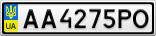 Номерной знак - AA4275PO