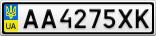 Номерной знак - AA4275XK