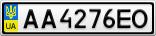 Номерной знак - AA4276EO