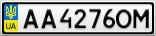 Номерной знак - AA4276OM