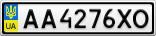 Номерной знак - AA4276XO