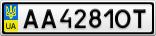 Номерной знак - AA4281OT