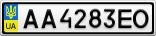 Номерной знак - AA4283EO