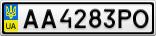 Номерной знак - AA4283PO