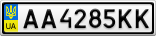 Номерной знак - AA4285KK